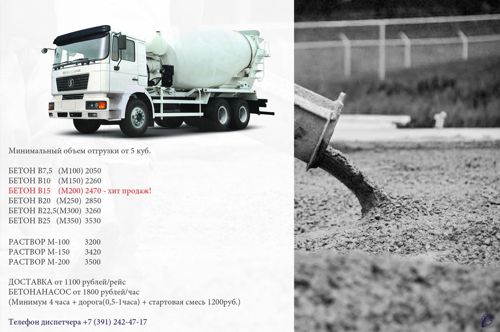 beton-rastvor-dostavka-betonanosos